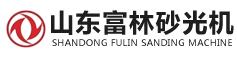 山东富林砂光机生产厂家