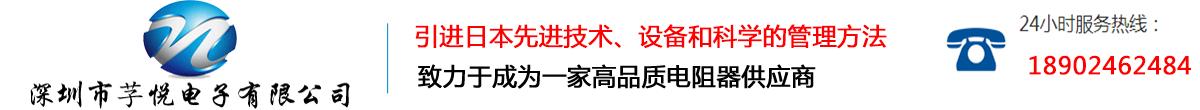 深圳市芓悦电子有限公司
