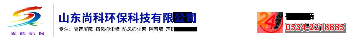 山东尚科环保科技有限公司
