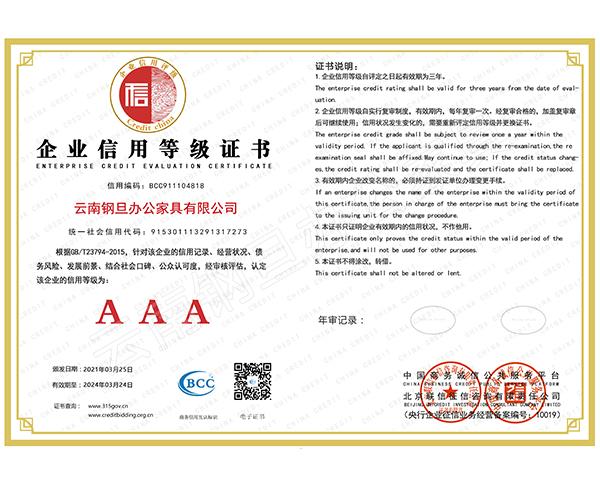 钢旦企业信用等级证书