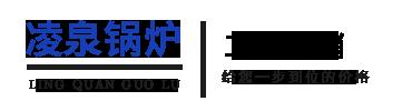 晋江凌泉锅炉设备