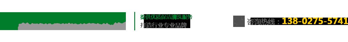 广州洁美保洁服务有限公司