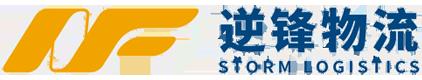 重庆逆锋国际货运代理有限公司