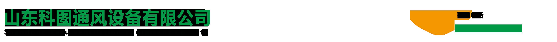 山东科图通风设备有限公司