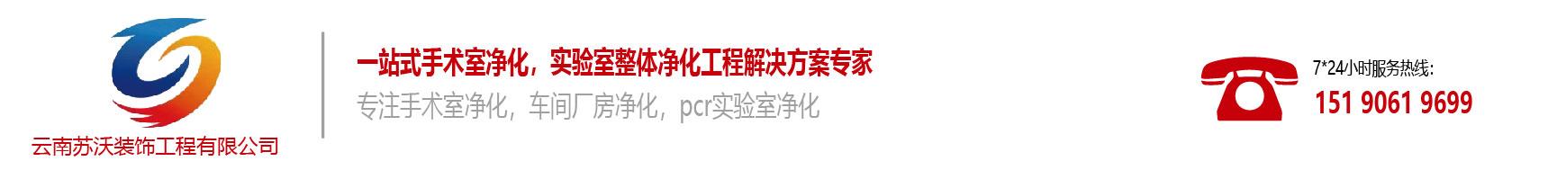 云南苏沃装饰工程有限公司