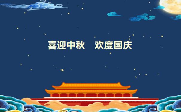 """""""企业求发展 · 环保需先行""""国庆、中秋双节活动"""