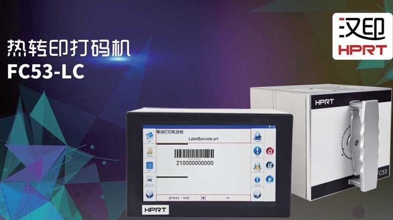 FC53-LC智能熱轉印TTO打碼機