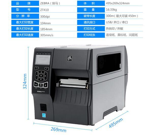 Zebra ZT410工商用條碼打印機