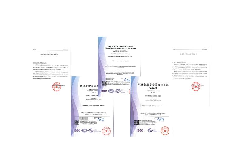 三体系认证2019