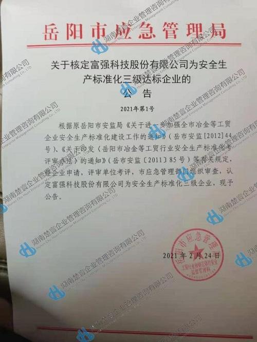 富强企业安全生产标准化(三级)顺利公告