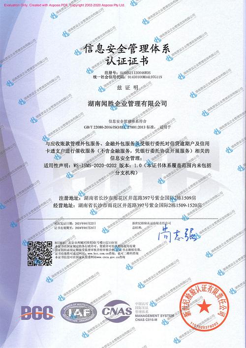 湖南闻胜企管顺利获取ISO27001证书