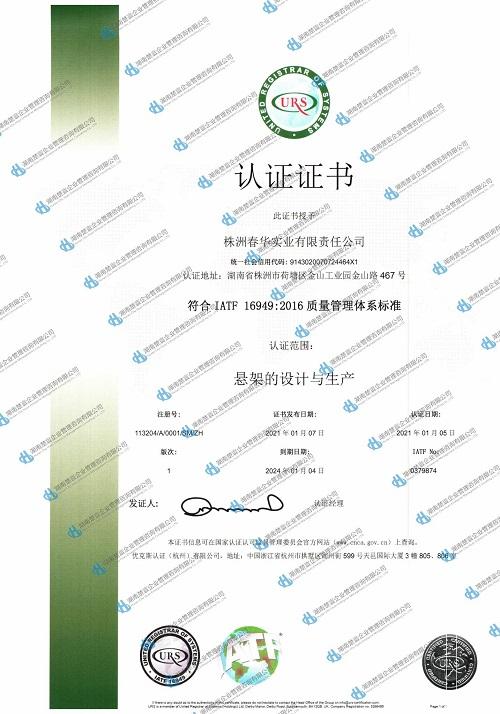 株洲春华获颁IATF16949认证证书