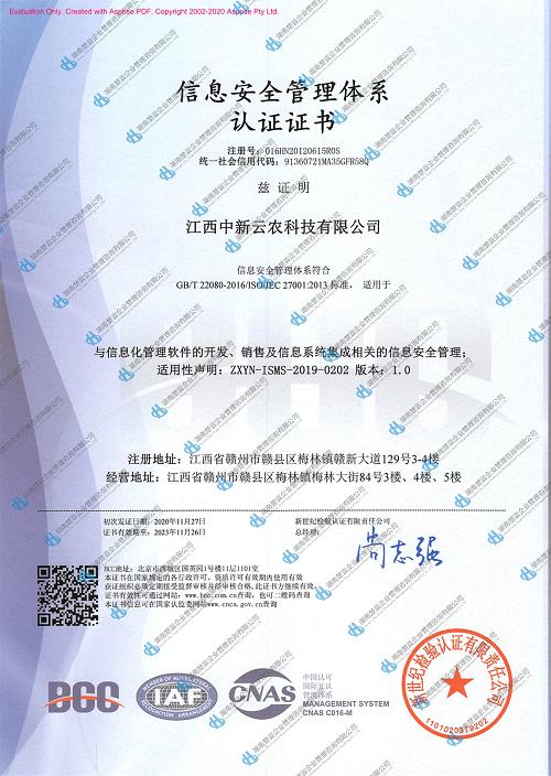 恭贺江西中新云龙喜提ISO27001证书一枚