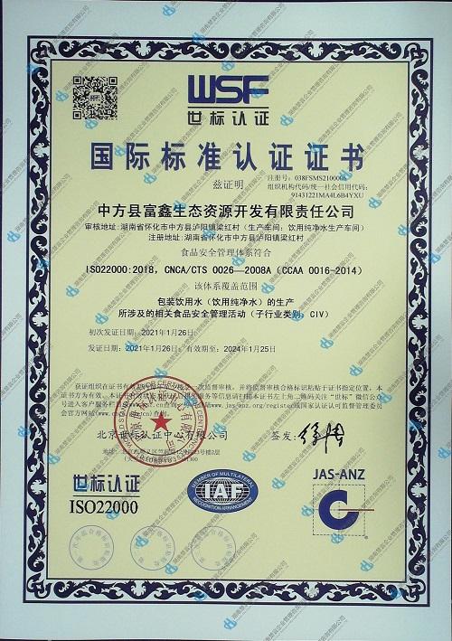 祝贺中方富鑫获得ISO22000食品安全体系认证