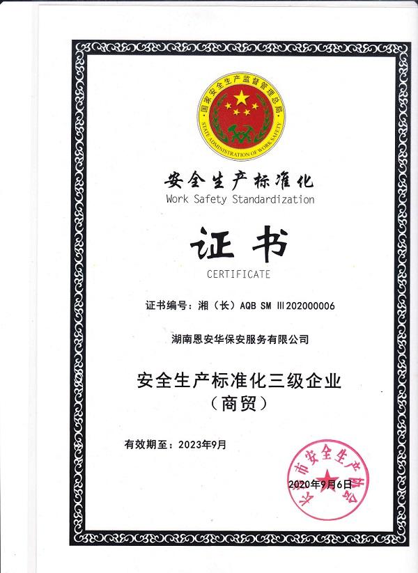 热烈祝贺湖南恩安华顺利获得安全生产标准化三级证书