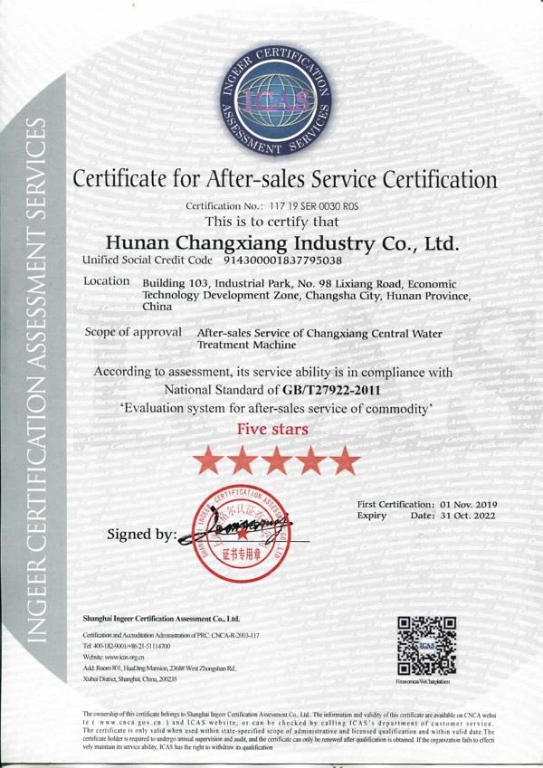 热烈祝贺湖南长翔实业喜获五星级售后服务认证证书