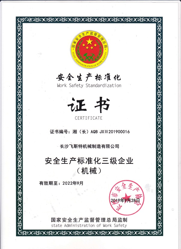 热烈祝贺长沙飞斯特机械顺利获取安全生产标准化三级证书