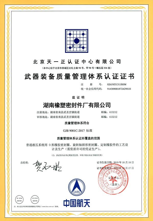 热烈祝贺湖南橡塑密封件顺利获取国军标认证证书
