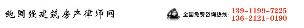 鲍国强建筑房产律师网