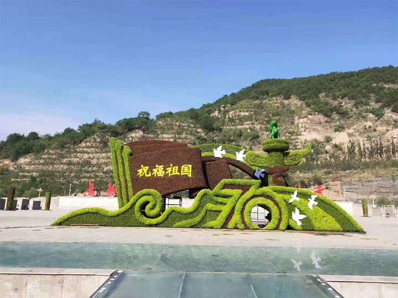国庆节绿雕