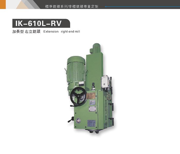 IK-610L-RV加长型 右立铣头