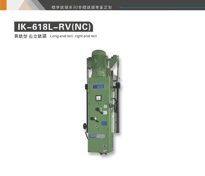 IK-618L-RV(NC)长铣型 右立铣头