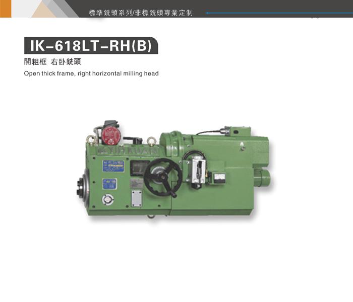 IK-618LT-RH(B)开粗框 右卧铣头