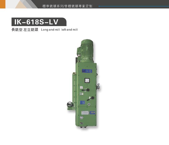 IK-618S-LV长铣型 左立铣头