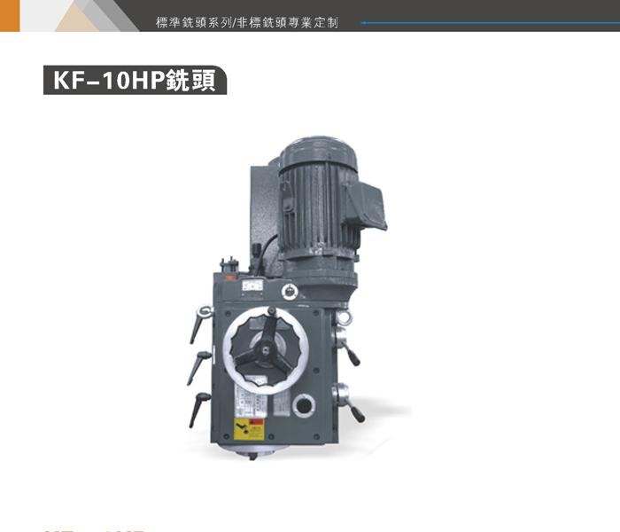 KF-10HP铣头