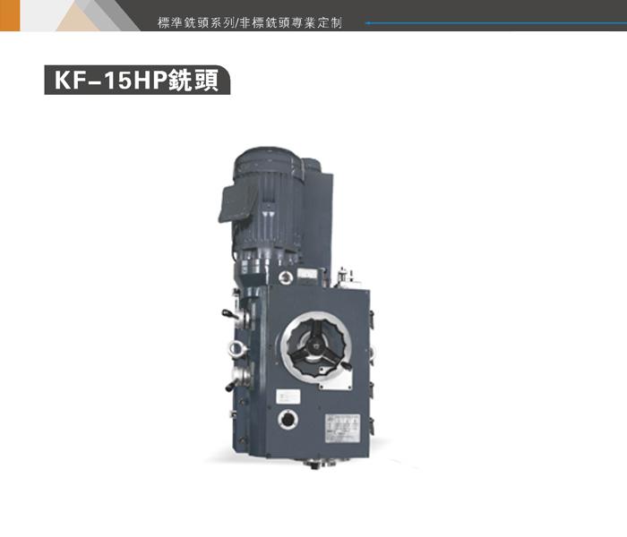 KF-15HP铣头