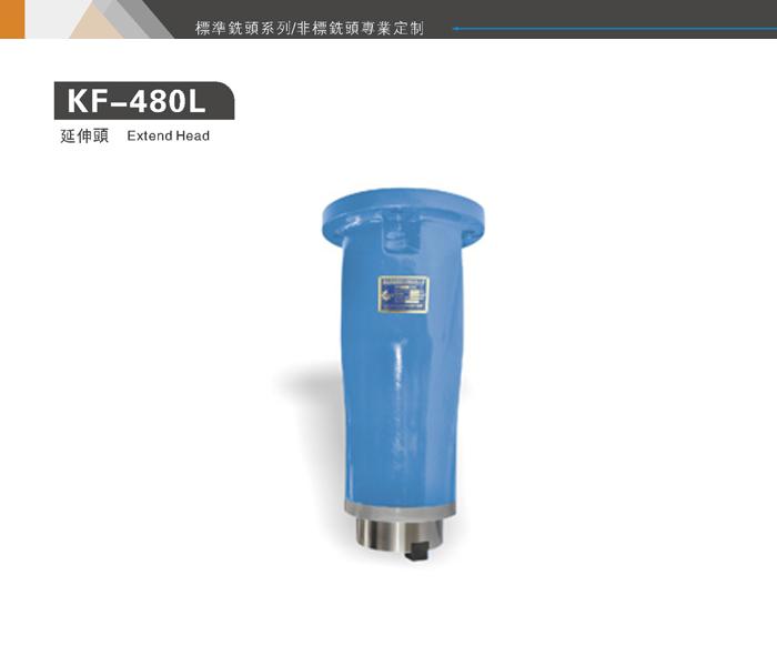 KF-480L延伸头
