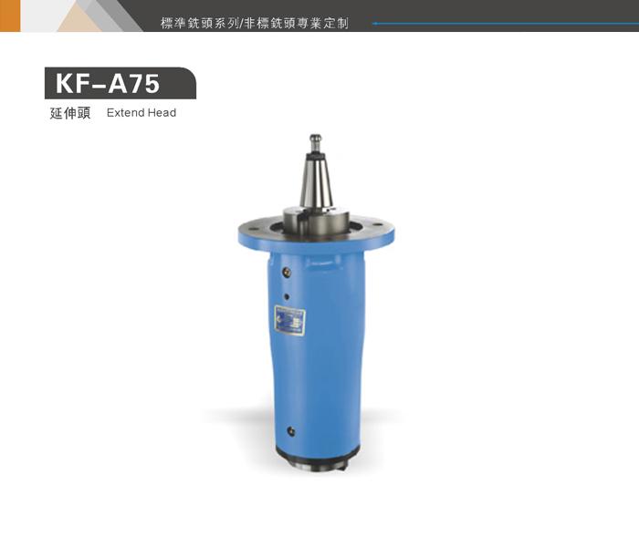 KF-A75延伸头