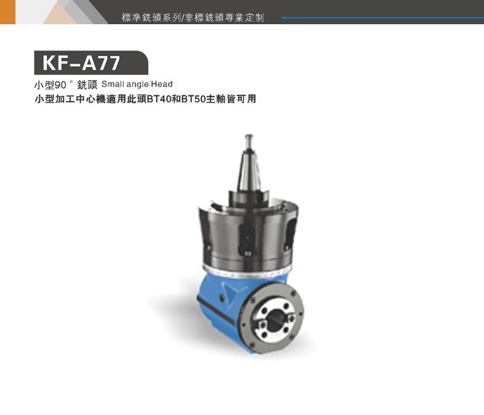 KF-A77小型90°铣头