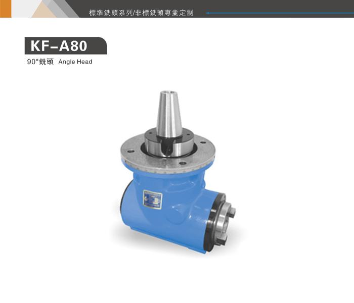 KF-A80 90度铣头