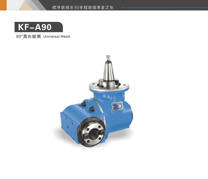 KF-A90 90度万向铣头