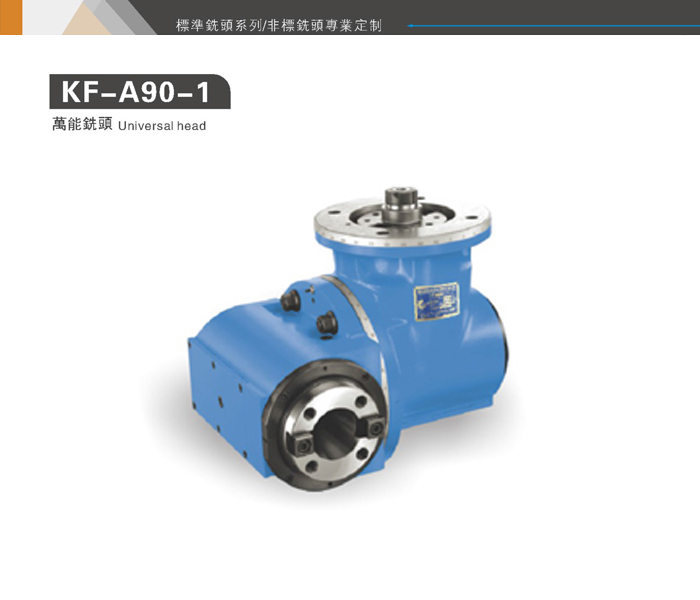 KF-A90-1万能铣头