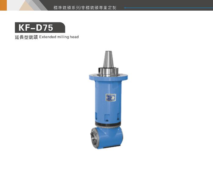 KF-D75延长型铣头