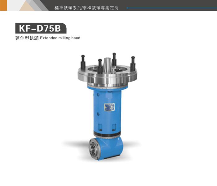 KF-D75B延长型铣头