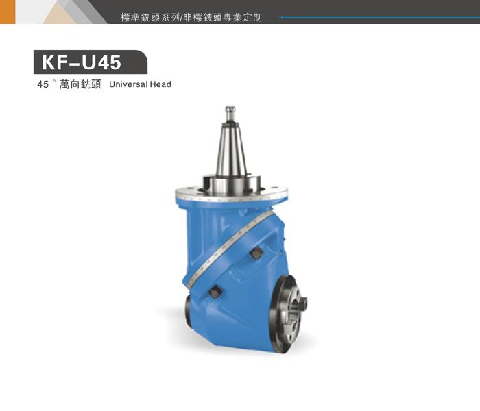 KF-U45 45°万向铣头