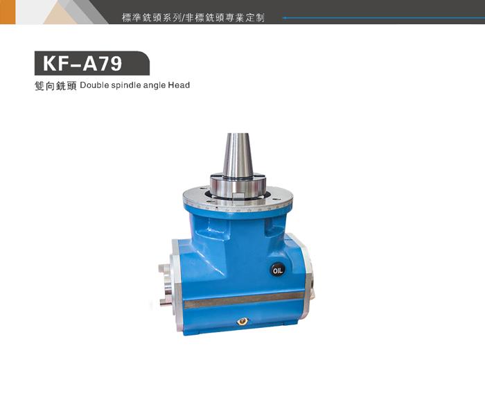 KF-A79双向铣头