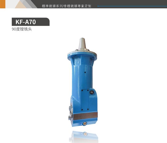 KF-A70 90度镗铣头