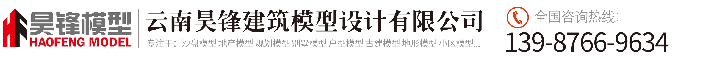 云南昊锋建筑模型设计有限公司