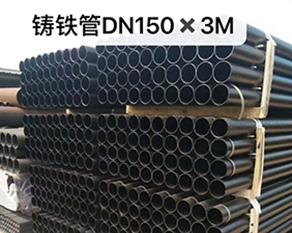 150排水管