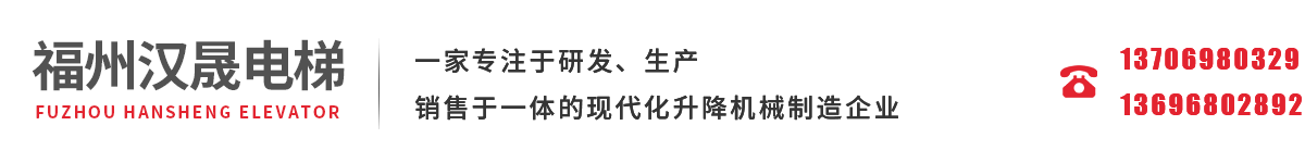 福州汉晟电梯