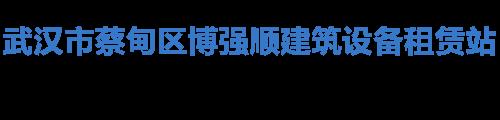 武汉博强顺建筑设备租赁站