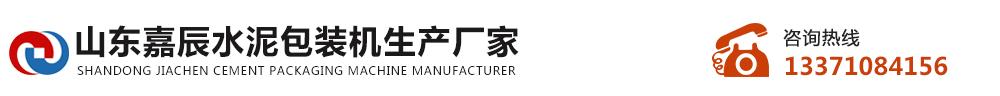 山东嘉辰水泥包装机生产厂家