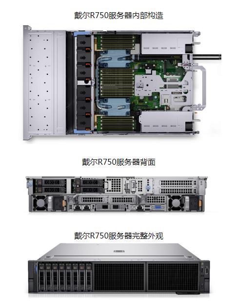 戴尔R750服务器图片展示
