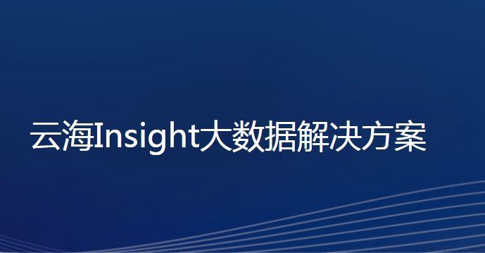 云海Insight大数据解决方案
