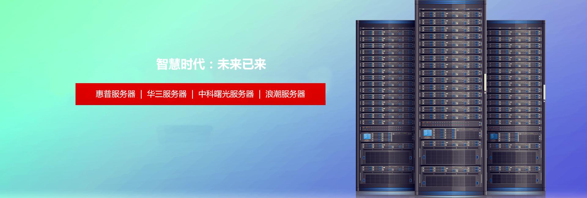 济南华为服务器订购