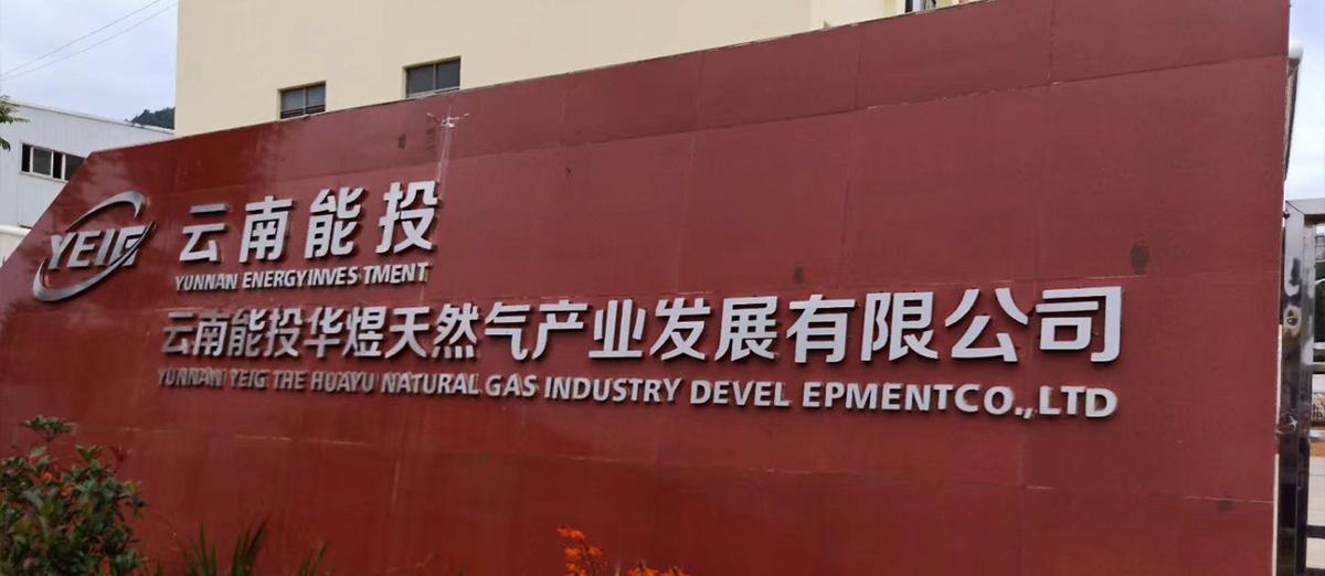 云南城投华煜天然气有限公司(PE燃气管)